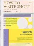 [美]罗伊·彼得·克拉克《精简写作》pdf电子书下载