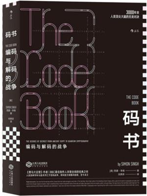 [英]西蒙·辛格《码书:编码与解码的战争》文字版pdf电子书下载