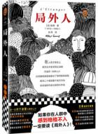 [法]阿尔贝·加缪《局外人》pdf文字版电子书下载