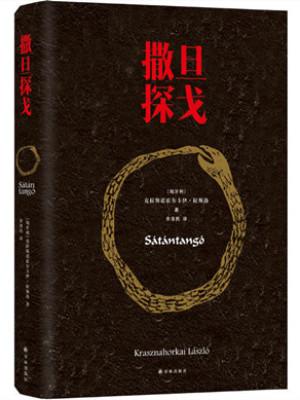 《撒旦探戈》pdf文字版电子书下载