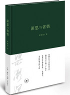 梁漱溟《深思与省悟》pdf文字版电子书下载