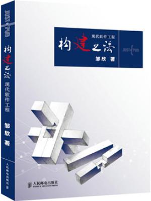 邹欣《构建之法:现代软件工程》pdf电子书下载