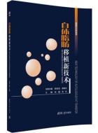 刘毅《自体脂肪移植新技术》pdf扫描版电子书下载