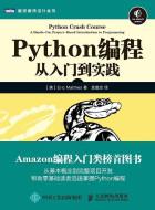 《Python编程从入门到实践》免费pdf电子图书下载