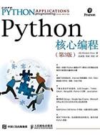《Python核心编程(第3版)》免费pdf电子书下载