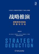 《战略推演》pdf电子书下载