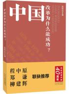 《中国改革为什么能成功?》pdf电子书下载