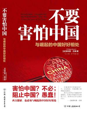 《不要害怕中国》pdf文字版电子书下载