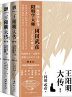 《王阳明大传:知行合一的心学智慧》pdf电子书下载