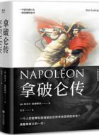 《拿破仑传》pdf文字版电子书下载