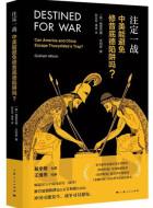 《注定一战:中美能避免修昔底德陷阱吗?》pdf电子书下载