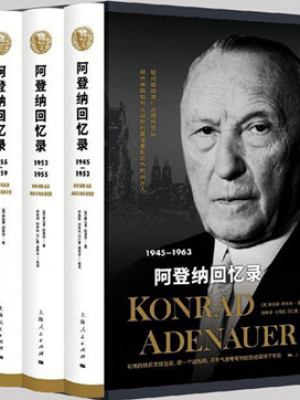 《阿登纳回忆录(套装共4册)》pdf文字版电子书下载
