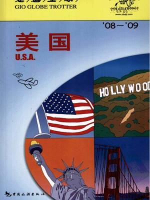 《走遍全球:美国》PDF文字版电子书下载