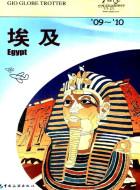 《走遍全球 埃及》PDF文字版电子书下载