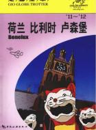 《走遍全球  荷兰 比利时卢森堡》PDF电子书下载