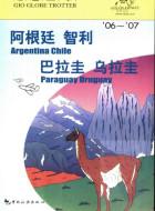 《走遍全球 阿根廷 智利 巴拉圭 乌拉圭》PDF电子书下载