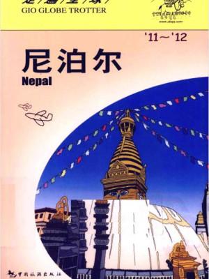 《走遍全球尼泊尔》PDF文字版电子书下载