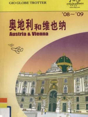 《走遍全球 奥地利和维也纳》PDF文字版电子书下载