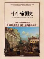 [美]克里尚·库马尔《千年帝国史》pdf电子书下载