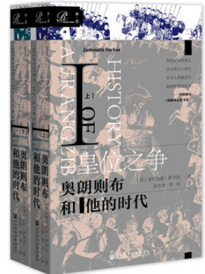[印]贾杜纳斯·萨卡尔《皇位之争:奥朗则布和他的时代》pdf电子书下载