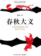 熊逸《春秋大义》pdf文字版电子书下载