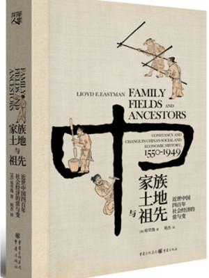 [美]易劳逸《家族、土地与祖先》pdf电子书下载