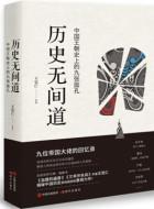 《历史无间道:中国历史的九张面孔》pdf文字版电子书下载