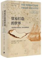 《贸易打造的世界》pdf文字版电子书下载