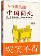 《马伯庸笑翻中国简史》pdf文字版电子书下载