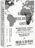 《缔造大英帝国:从史前时代到北美十三州独立》pdf电子书下载