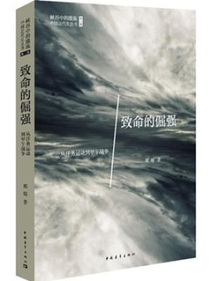 《致命的倔强:从洋务运动到甲午战争》pdf电子书下载