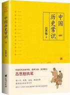 《中国历史常识》pdf文字版电子书下载