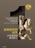 《古典欧洲的诞生:从特洛伊到奥古斯丁》pdf电子书下载