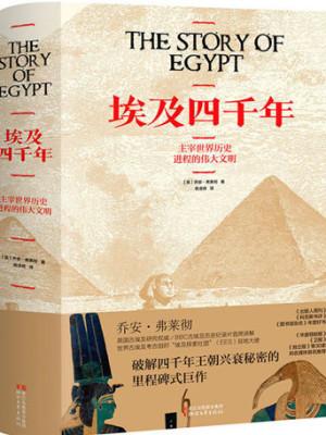 《埃及四千年:主宰世界历史进程的伟大文明》pdf电子书下载