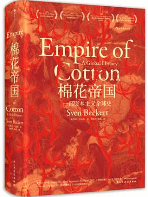 《棉花帝国:一部资本主义全球史》pdf文字版电子书下载