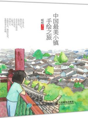 暖暖《中国最美小镇手绘之旅》pdf电子书下载