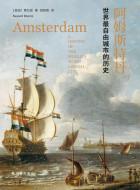 《阿姆斯特丹:世界最自由城市的历史》pdf文字版电子书下载