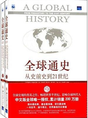 《全球通史:从史前史到21世纪》pdf电子书下载