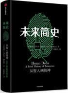《未来简史:从智人到神人》完整图文版pdf电子书下载