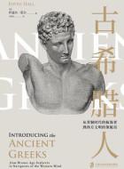 《古希腊人:从青铜时代的航海者到西方文明的领航员》pdf电子书下载