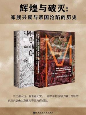 《辉煌与破灭:家族兴衰与帝国沦陷的历史》(全2册)pdf电子书下载