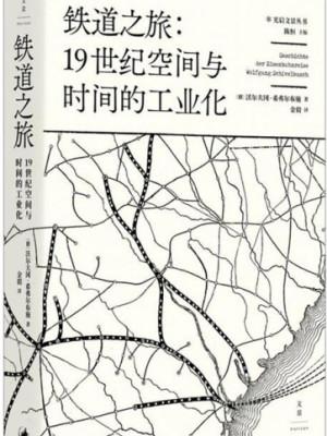 《铁道之旅:19世纪空间与时间的工业化》pdf电子书下载