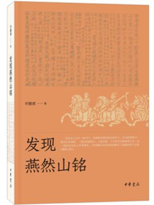 辛德勇《发现燕然山铭》pdf文字版电子书下载