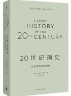 《20世纪简史:从无线电到柏林墙》pdf文字版电子书下载
