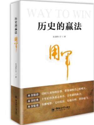《历史的赢法:用军》pdf电子书下载