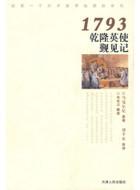《1793年乾隆英使觐见记》pdf文字版电子书下载