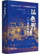 《以色列:一个民族的重生》pdf电子书下载