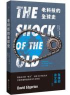 [英]大卫·艾杰顿《老科技的全球史》pdf电子书下载