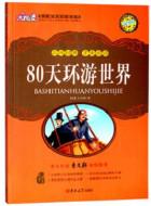 [法] 儒勒·凡尔纳《80天环游世界》pdf电子书下载