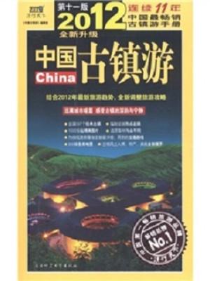 2012中国古镇游《中国古镇游》pdf电子书下载